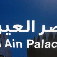 Ogród Al Ain Palace - Emiraty Arabskie